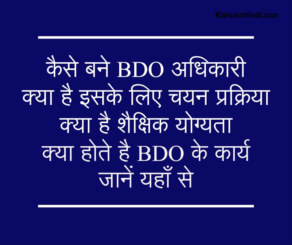 BDO Officer कैसे बने