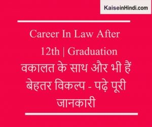 Career In Law After 12th-Graduation
