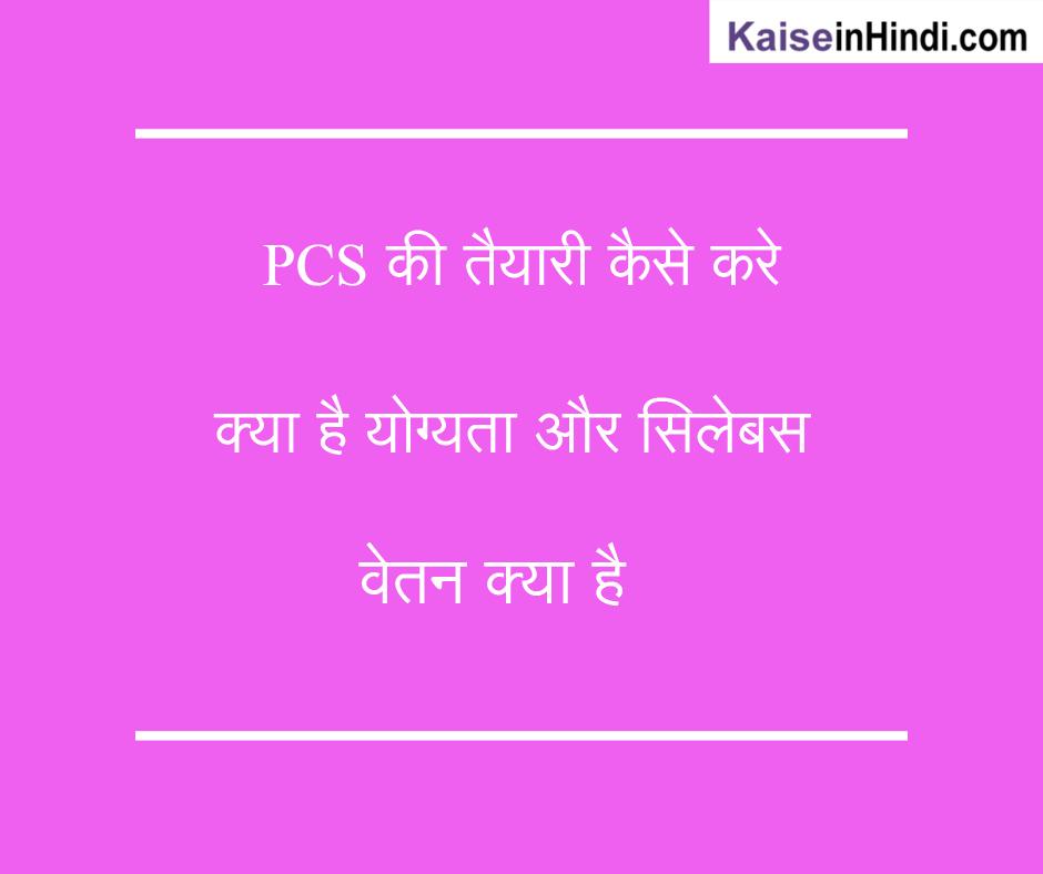 PCS कैसे बने