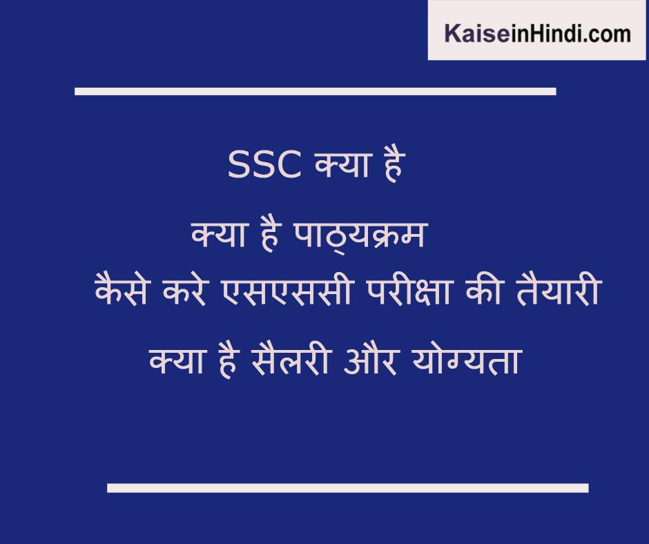 SSC परीक्षा क्या है SSC Full Form Hindi Me
