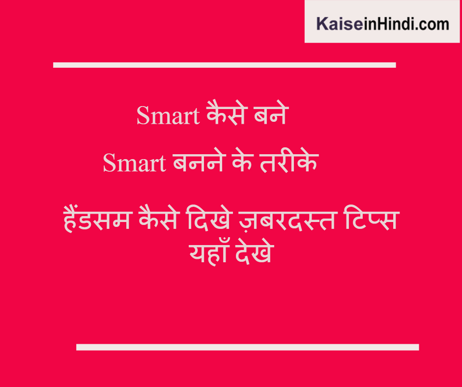 Smart कैसे बने