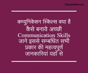 कैसे बनाये अच्छी Communication Skills