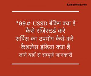 *99# USSD Banking सर्विस का उपयोग कैसे करे