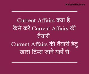 Current Affairs की तैयारी कैसे करे