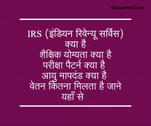 IRS (Indian Revenue Service) Officer कैसे बने
