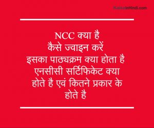 NCC क्या है,कैसे ज्वाइन करे