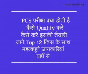 PCS परीक्षा कैसे Qualify करे