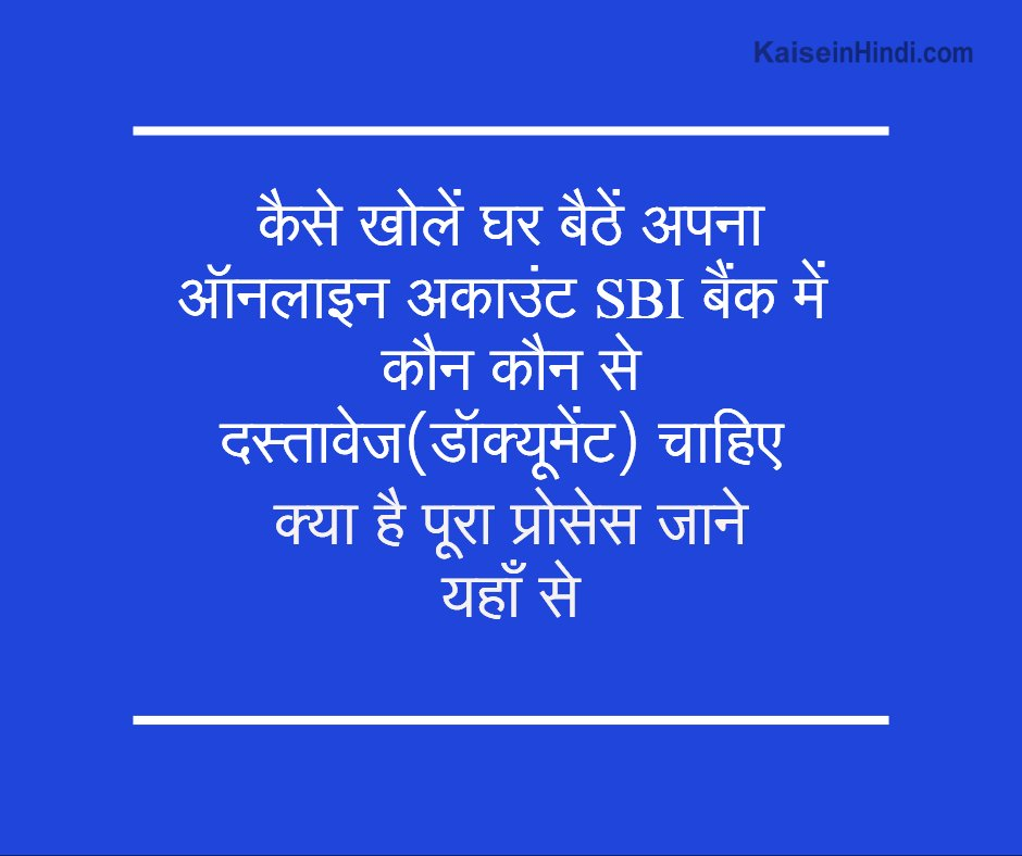 SBI Online Account घर बैठे कैसे Open करे