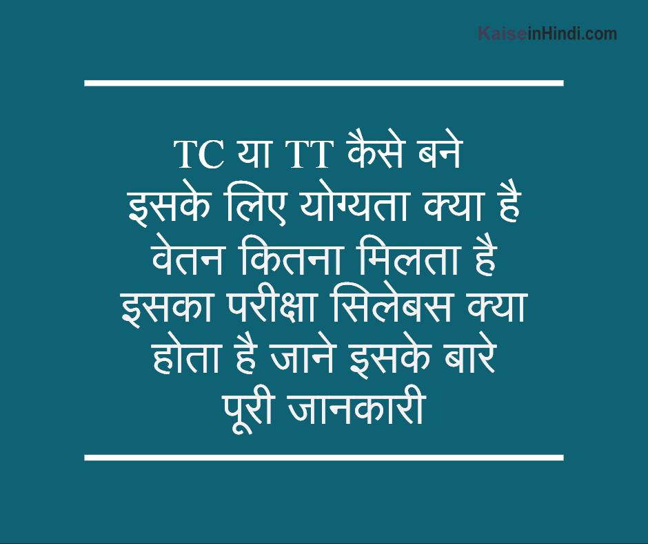 TC या TT कैसे बने