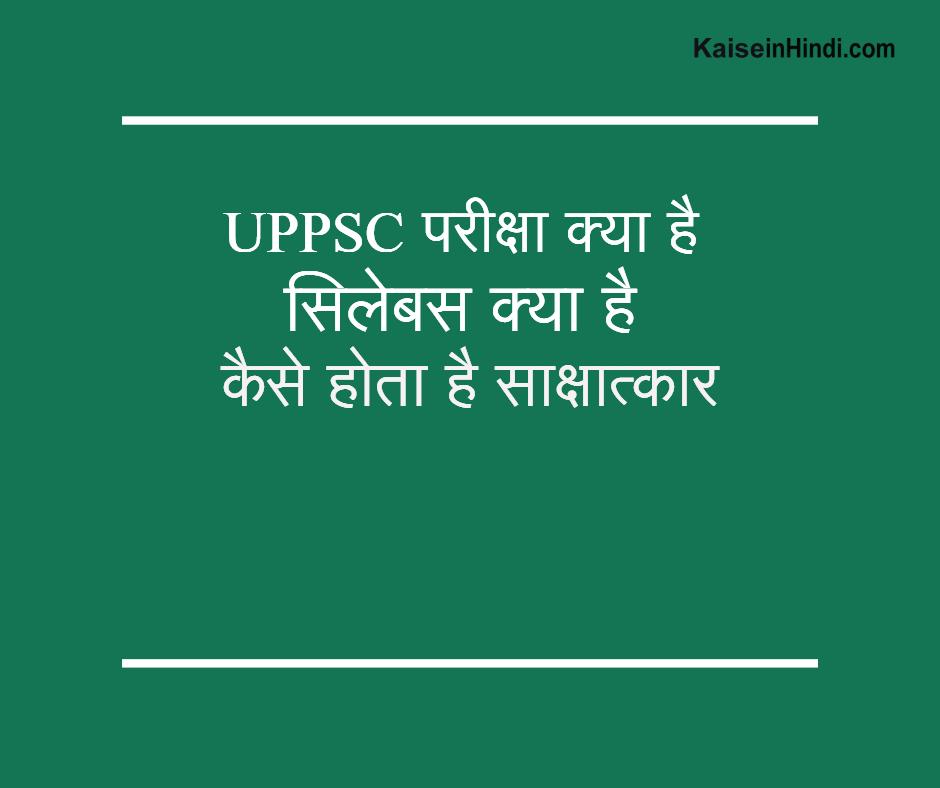 UPPSC सिलेबस की सम्पूर्ण जानकारी