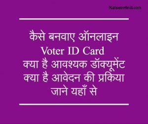 वोटर आईडी कार्ड (Voter ID Card) या पहचान पत्र ऑनलाइन कैसे बनवाये