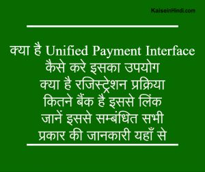 क्या है Unified Payment Interface
