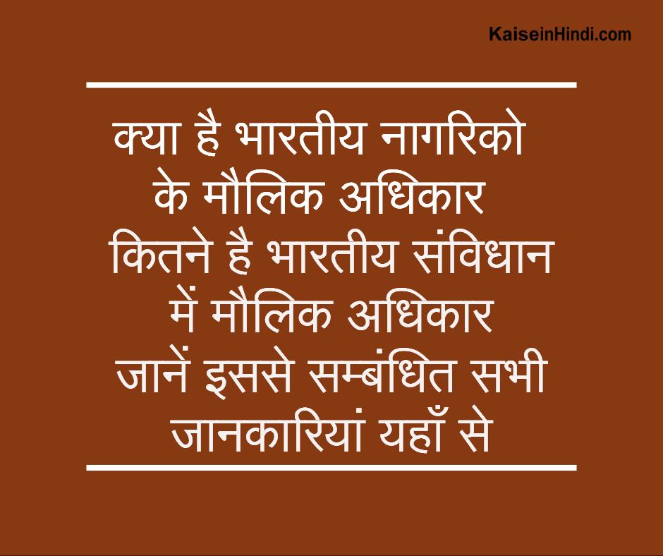 जानिये क्या है भारत के नागरिक के मौलिक अधिकार !