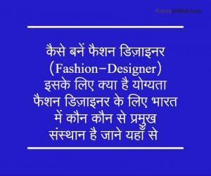 फैशन डिज़ाइनर (Fashion-Designer) कैसे बनें