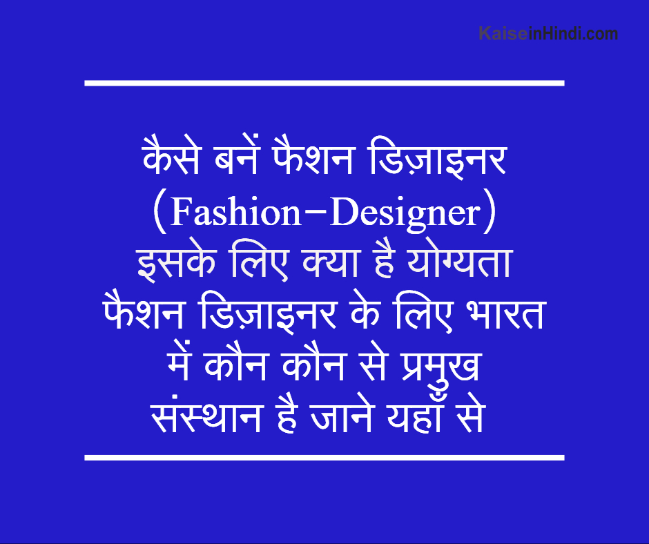 फ शन ड ज इनर Fashion Designer क स बन ज न प र ज नक र ह द म