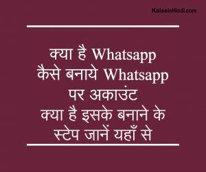 व्हाट्सप्प (Whatsapp) पर अकाउंट कैसे बनाये