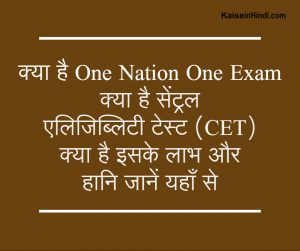 One Nation One Exam- क्या है ?