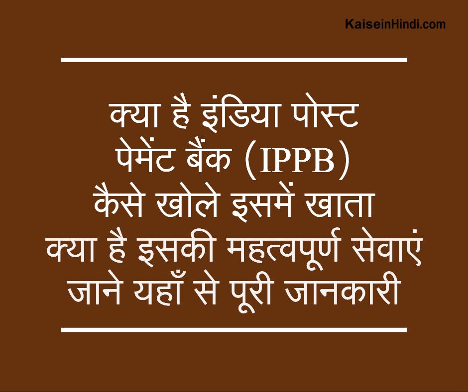 इंडिया पोस्ट पेमेंट बैंक (IPPB) क्या है ?