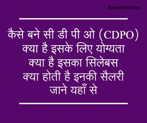 CDPO Kaise Bane - तैयारी कैसे करे