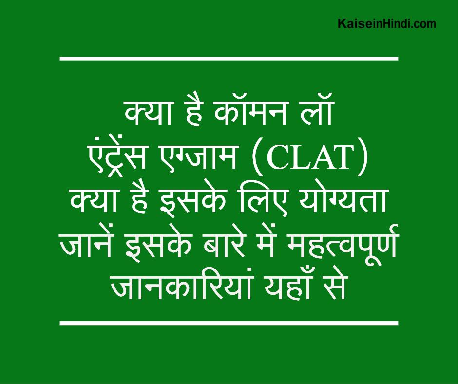 CLAT प्रवेश परीक्षा के लिए योग्यता क्या है (आयु, पात्रता और पैटर्न)