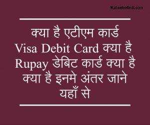 RuPay Debit Card और Visa Card क्या है