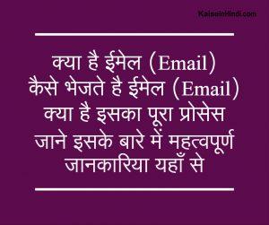 ईमेल (Email) कैसे भेजते है ? जानें पूरी प्रक्रिया