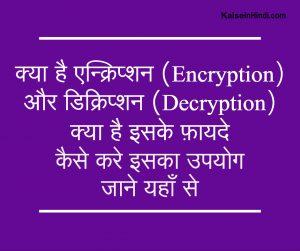 एन्क्रिप्शन (Encryption) और डिक्रिप्शन (Decryption) क्या होता है ?