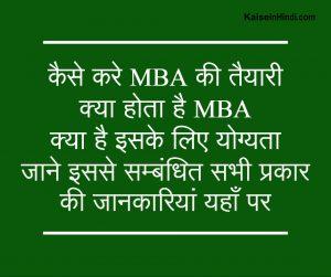 एमबीए (MBA) कैसे करे ? पूरी जानकारी