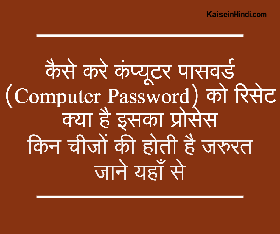 कंप्यूटर पासवर्ड (Computer Password ) रिसेट कैसे करे ?