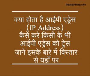 किसी का भी आईपी एड्रेस (IP Address) कैसे पता करे ?