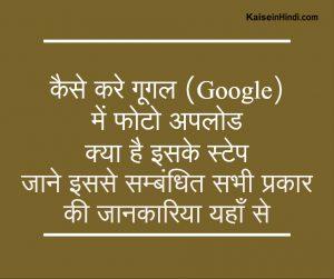 गूगल (Google) में फोटो अपलोड कैसे करे ?