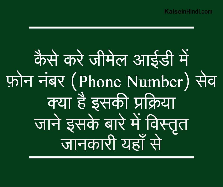 जीमेल आईडी में फ़ोन नंबर (Phone number) कैसे सेव करे ?