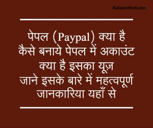 पेपल (Paypal) क्या है ? पेपल अकाउंट या खाता कैसे बनाये