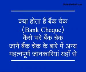 बैंक चेक (Bank Cheque) कैसे भरे ?