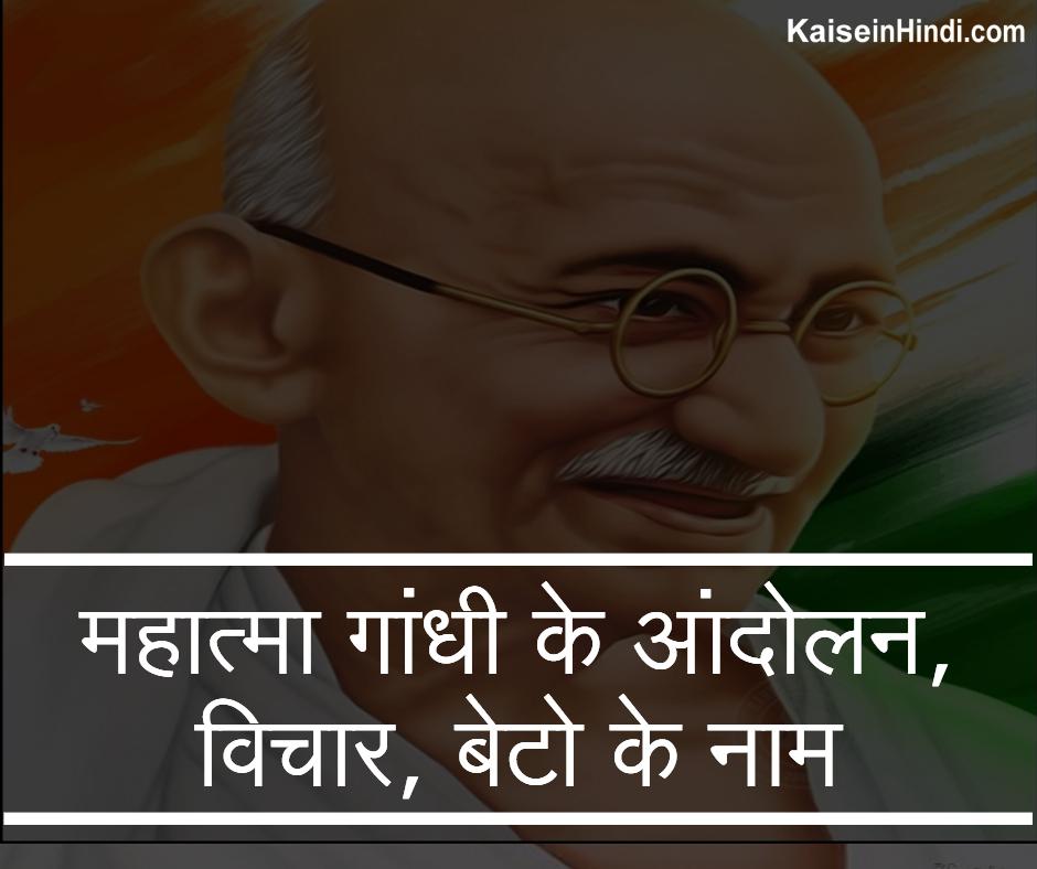 महात्मा गांधी के आंदोलन के नाम