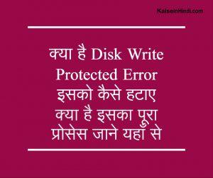Disk Write Protected Error क्या होता है, इसे कैसे हटाये ?