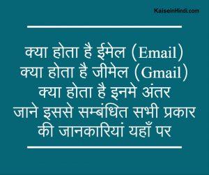 Email और Gmail क्या होता है, दोनों में क्या अंतर है ?