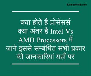 Intel Vs AMD Processors में क्या अंतर है ?