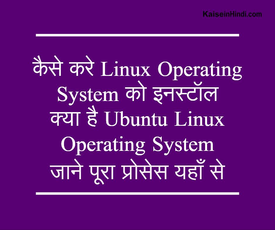Linux operating system कैसे इनस्टॉल करे ?