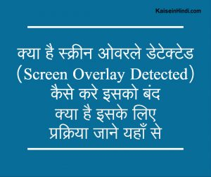 Screen Overlay Detected क्या होता हैं और इसे कैसे बंद करे ?
