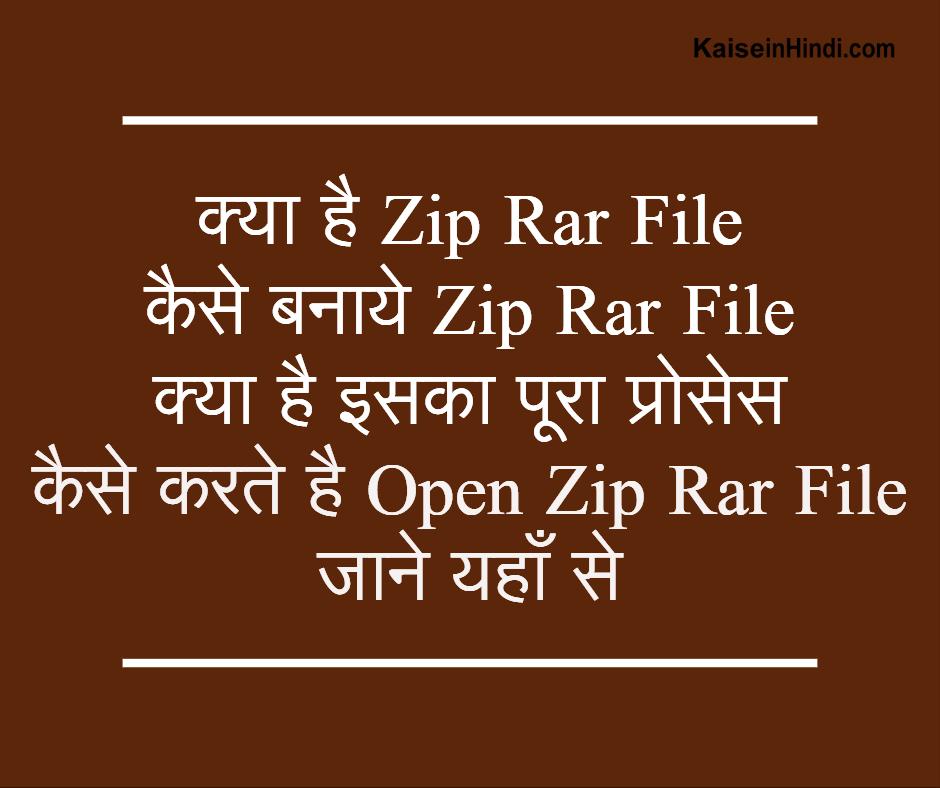 ज़िप और रार (.zip & .rar) फाइल क्या है इसे कैसे बनाते है ?