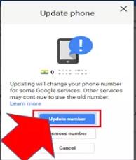 गूगल जीमेल अकाउंट (gmail account) में फ़ोन नंबर कैसे बदले