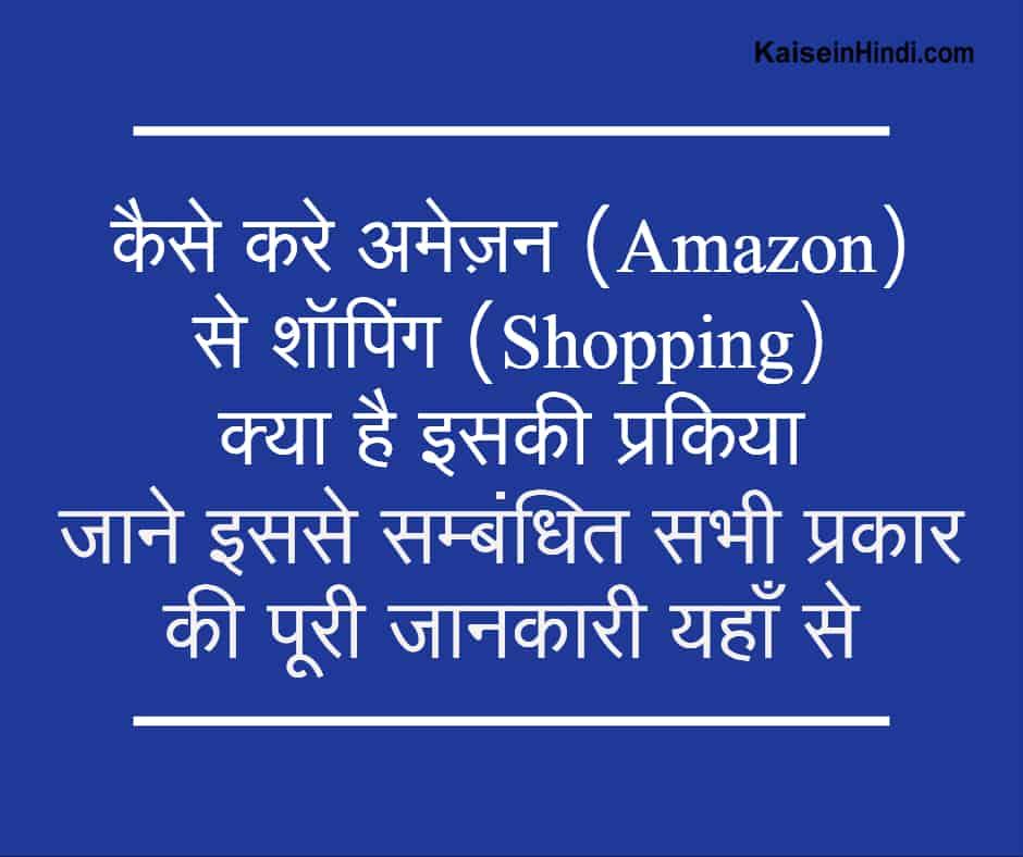 अमेज़न (Amazon) से शॉपिंग (Shopping) कैसे करे