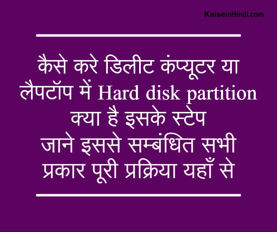 कंप्यूटर या लैपटॉप में Hard disk partition delete कैसे करे