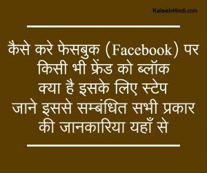 फेसबुक में किसी भी फ्रेंड को ब्लॉक कैसे करे