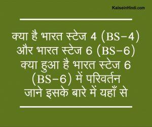भारत स्टेज 4 (BS-4) और भारत स्टेज 6 (BS-6) क्या है