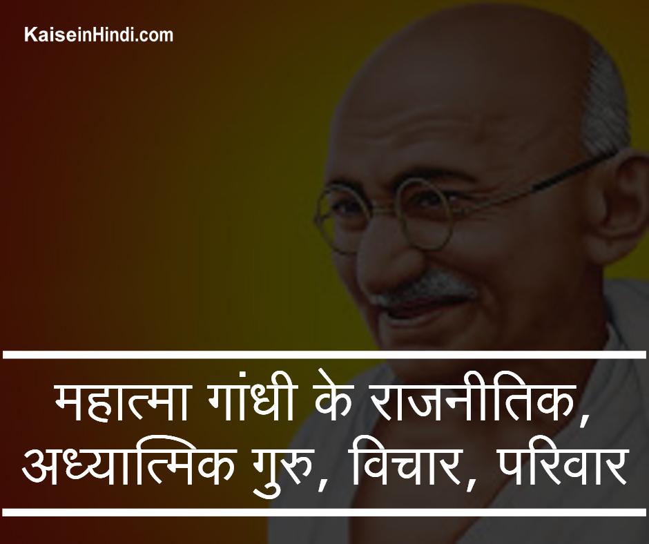 महात्मा गांधी के राजनीतिक | अध्यात्मिक गुरु कौन थे ?
