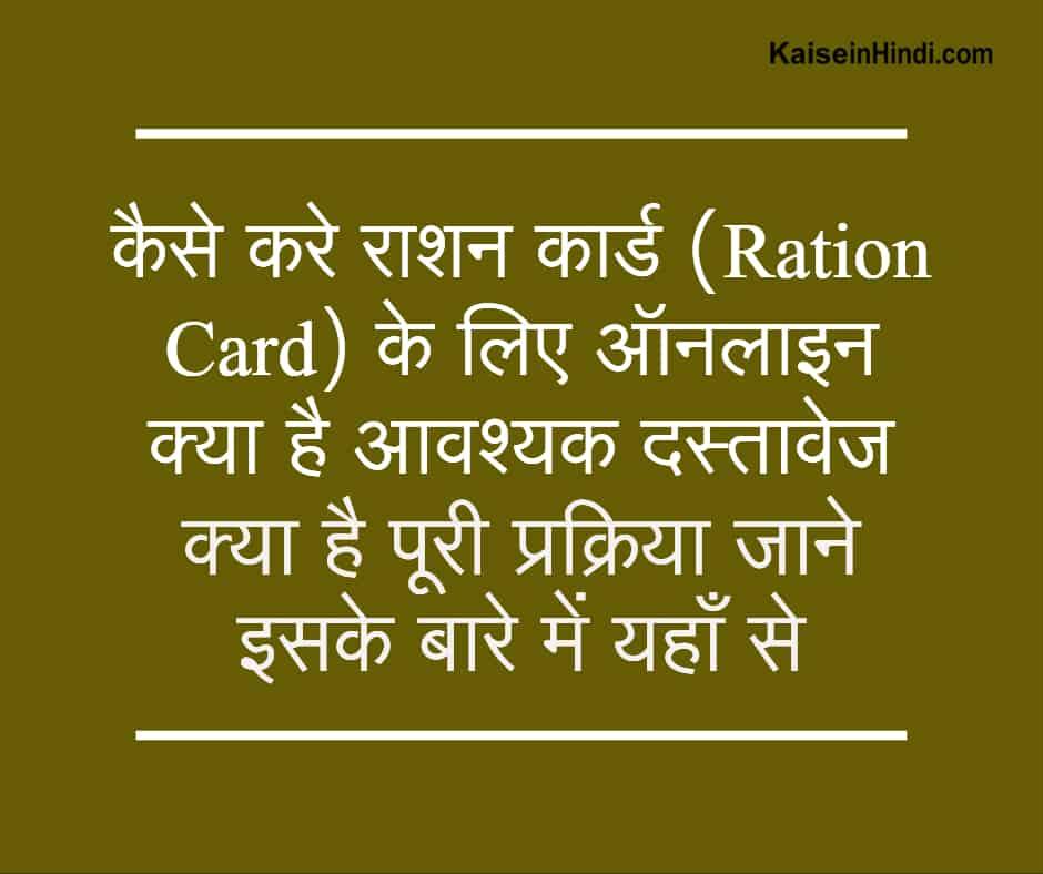 राशन कार्ड (Ration Card) के लिए ऑनलाइन आवेदन कैसे करें