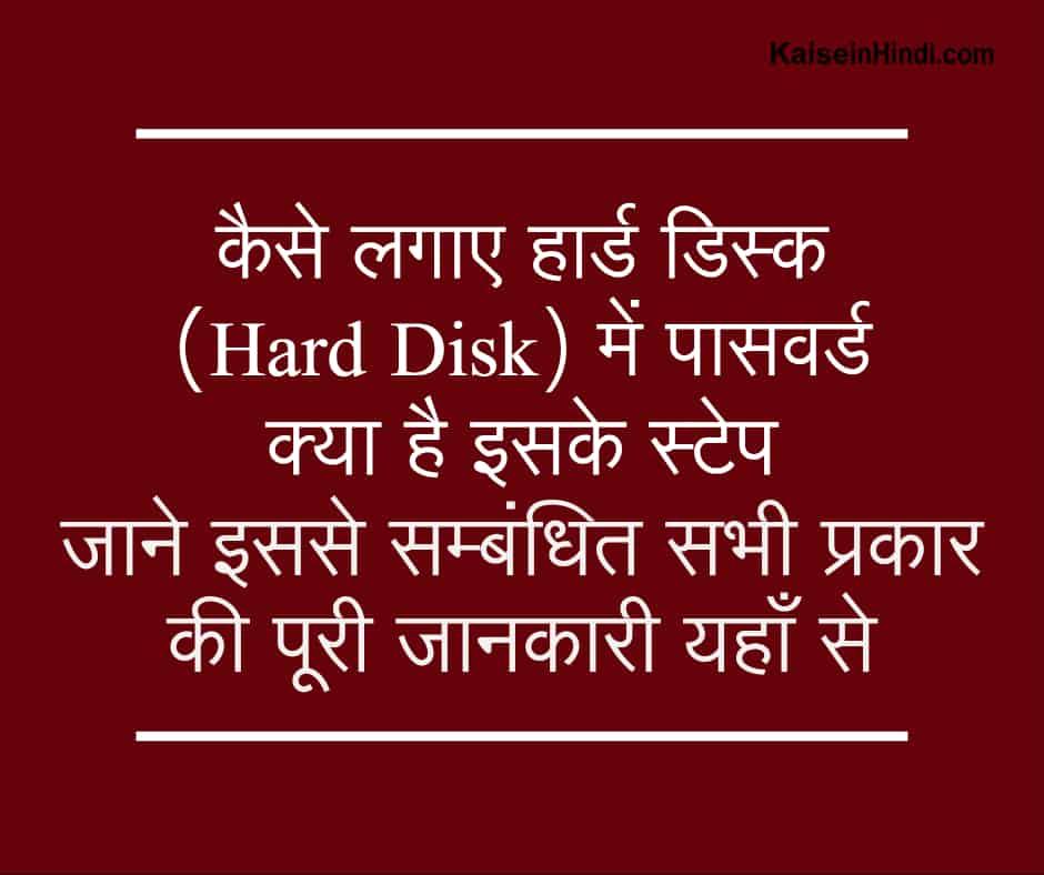 हार्ड डिस्क (Hard Disk) में पासवर्ड कैसे लगाये