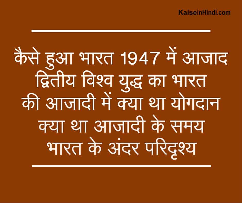 1947 में भारत कैसे आज़ाद हुआ था ?